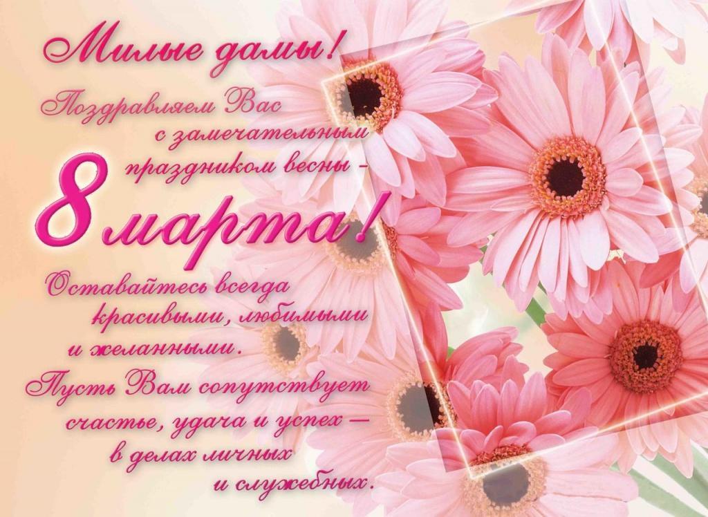 Поздравление для девушки с женским днем